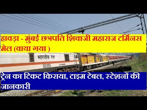 Howrah - Mumbai CSMT Mail (via Gaya) | 12321 Train | Superfast Train | Train Information