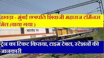 Howrah - Mumbai CSMT Mail (via Gaya) | 12321 Train | Superfast Train | Train Information