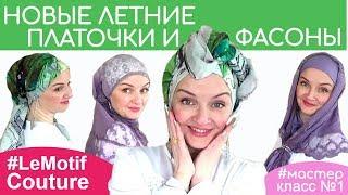 5+ способов завязать кружевную косынку и платок на голове летом. Вдохновение от Le Motif Couture