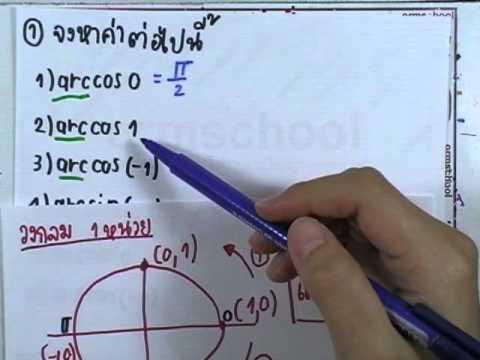 เลขกระทรวง เพิ่มเติม ม.4-6 เล่ม3 : แบบฝึกหัด2.8 ข้อ1