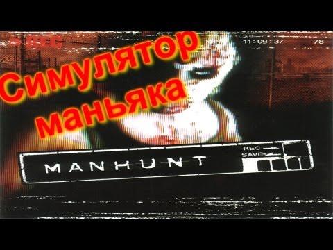ManHunt - Симулятор Маньяка (Об игре+сюжет)