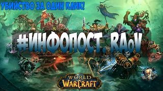 [#ИнфоПост] World of Warcraft. Убийство на арене за один клик!/Murder in the arena in one click!