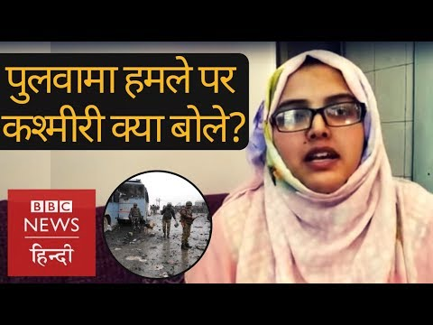 Pulwama Attack: What Kashmiri students saying on attack on CRPF convoy (BBC Hindi)