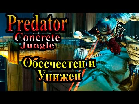 Aliens vs Predator 2 Чужие против Хищника 2 скачать