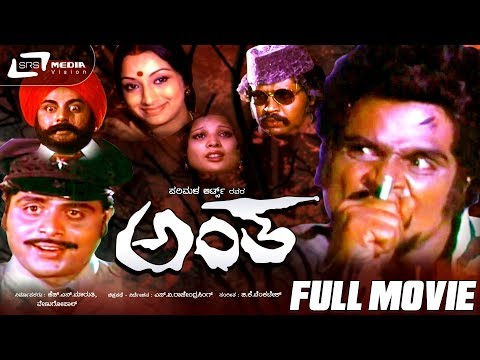 Antha – ಅಂತ | Kannada Full HD Movie Starring Ambarish,Lakshmi Family Movie