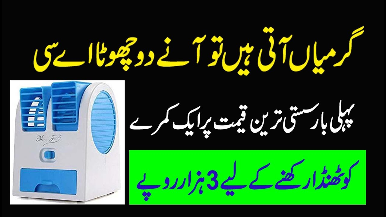 New Mini Ac Just 3 Thousand Rupees In Pakistan Review Details In