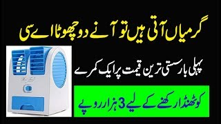 New Mini Ac Just 3 Thousand rupees in pakistan review details in urdu hindi