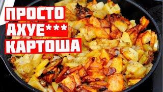 Как правильно жарить картошку на сковороде с хрустящей корочкой