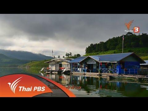 สามัญชนคนไทย : โรงเรียนประจำตำบล (17 พ.ย. 60)