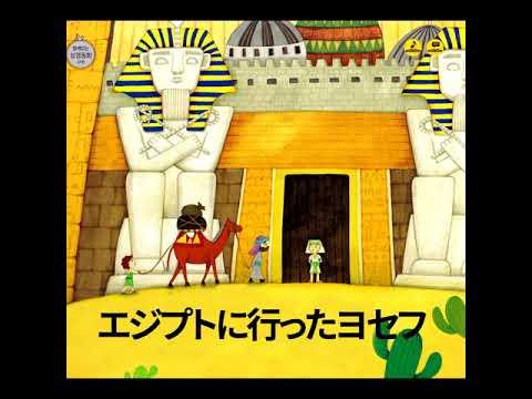 11_エジプトに行ったヨセフ [共に読む聖書の話]/ Vision Coram Deo