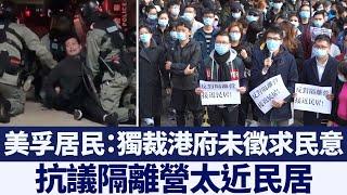 香港美孚居民抗議隔離營近民居|新唐人亞太電視|20200203