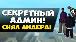 СЕКРЕТНЫЙ АДМИН СНЯЛ ЛИДЕРА БАНДЫ! (GTA SAMP) thumbnail