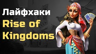 Лайфхаки Rise of Kingdoms | Поради Rise of Kingdoms