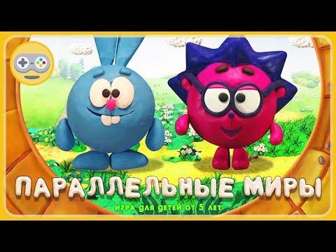 Смешарики Параллельные миры - Приключения Кроша и Ёжика в пластилиновом мире - игра мультик