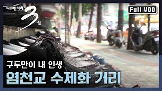 [다큐3일 풀영상] 구두만이 내 인생 - 염천교 수제화 거리