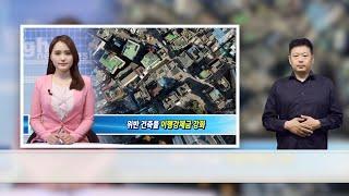 강북구, 위반 건축물 이행강제금 감경 면적 축소 및 부…