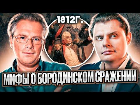 Мифы о бородинском сражении // Драматургия истории // Евгений Понасенков