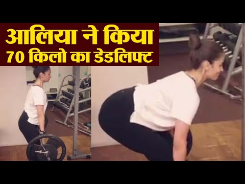 Alia Bhatt sets personal record with 70 Kg deadlift,Check out | FilmiBeat Mp3