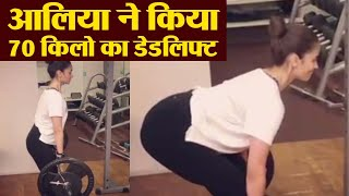 Alia Bhatt sets personal record with 70 Kg deadlift,Check out   FilmiBeat