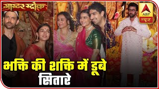 From Hrithik Roshan To Ranbir Kapoor, Bollywood Celebs Offer Prayers At Durga Pooja Pandals | ABP