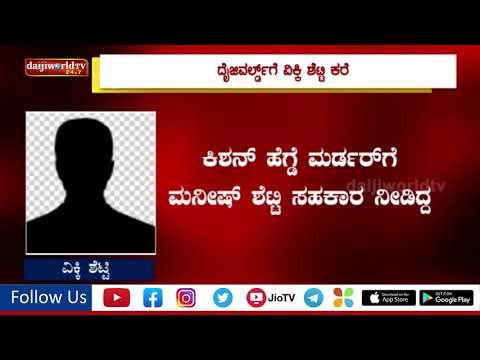 Mangaluru: Vicky Shetty phone calls Daijiworld, claims responsibility for Manish murder