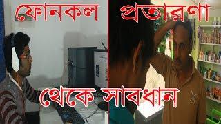 Video ফোনকল প্রতারণা থেকে সাবধান | Beware of Fake Smartphones Company Call | Bengali Short Film 2018 download MP3, 3GP, MP4, WEBM, AVI, FLV Juli 2018
