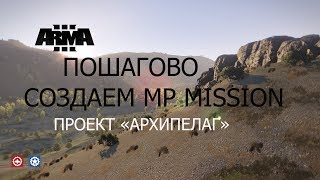 АРМА 3 Пошагово создаем MP MISSION