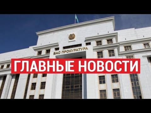Новости Казахстана. Выпуск от 14.02.20 / Басты жаңалықтар