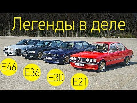 BMW третьей серии: как это было. BMW 3 Series E21, E30, E36, E46