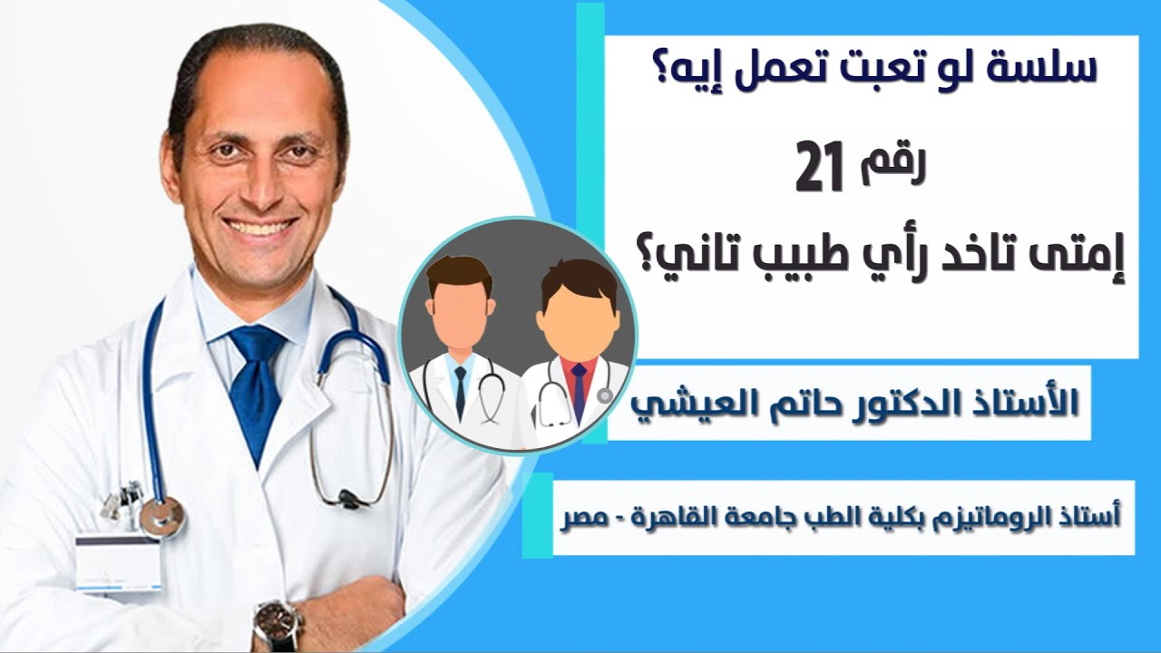 إمتى تاخد راي طبيب تاني؟ أ.د. حاتم العيشي