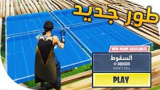 لعبة السقوط (الي يطيح الثاني يفوز) مع سيرسان | Fortnite