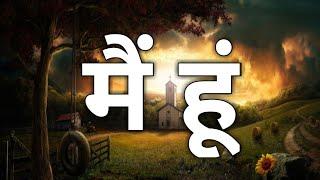 Daily Hindi Bible | Jesus Said I Am In Bible | Online Hindi Bible Study