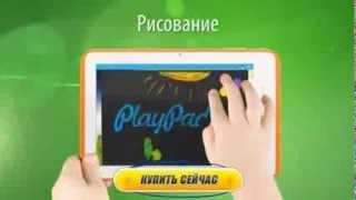 Детский планшет PlayPad для игр и обучения