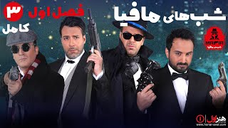 Serial Shabhaye Mafia 1 - Season 1 - Part 3   سریال شب های مافیا 1 - فصل 1 - قسمت 3