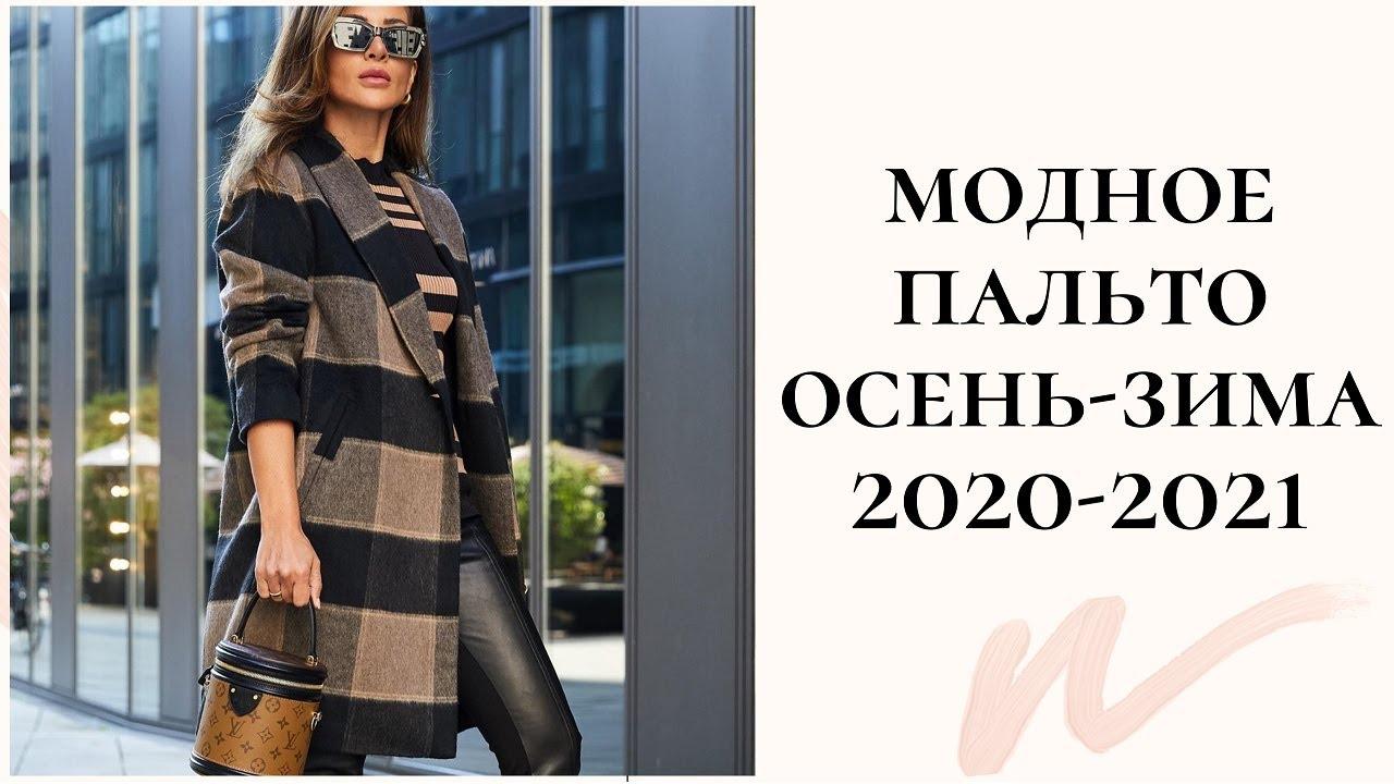 МОДНЫЕ ПАЛЬТО ОСЕНЬ-ЗИМА 2020-2021/Все трендовые модели