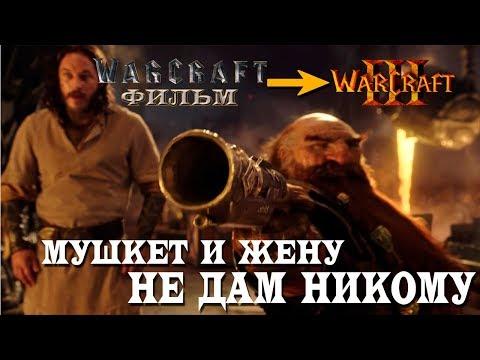 Переозвучка Фильма Варкрафт голосами Warcraft 3