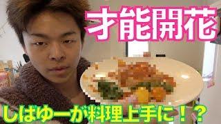 【革命】料理下手な男でも嫁に喜んで貰える方法を見つけたww thumbnail