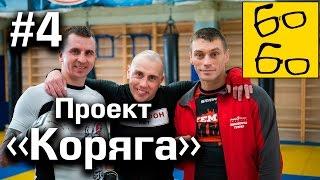 Растяжка от Антона Шаманина, спарринги и нытье Грандмастера. Реалити-шоу