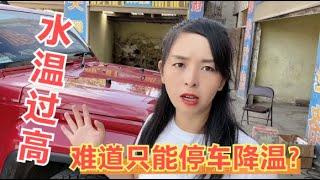 北京BJ40频繁出现发动机水温过高,妹子去4S店检查,一点问题没有