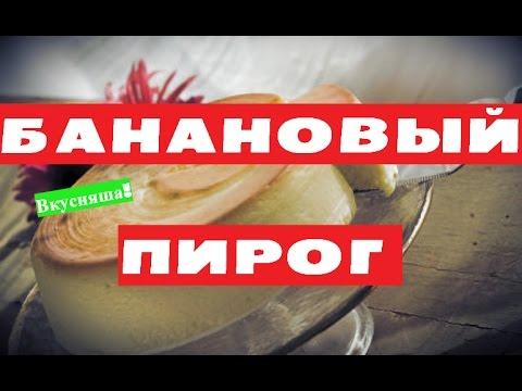Пирог с бананом рецепт простой в мультиварке