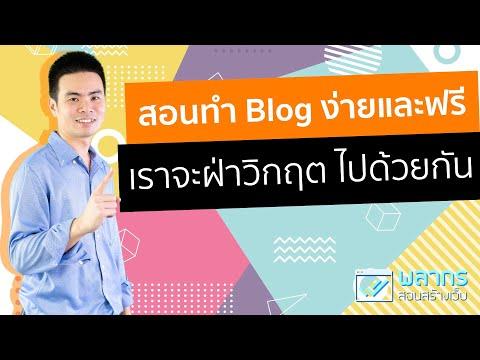 สอนทำ Blog ง่าย และ ฟรี 🔥 พร้อมแนวทาง สร้างรายได้เสริม