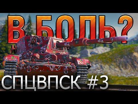 В БОЛЬ? Спецвыпуск №3. ДА КАК ТАК-ТО?! [World of Tanks] thumbnail