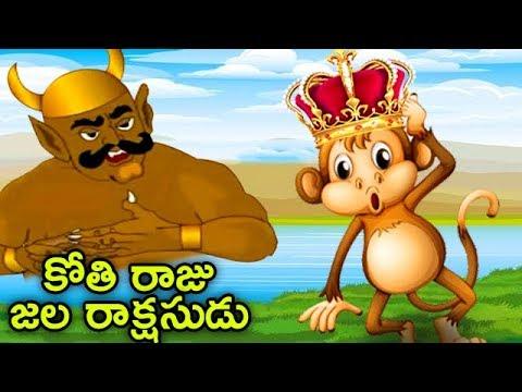 Animated Stories For Children   Kothi Raju - Jala Rakshasudu   Kids Animated Movies   Bommarillu