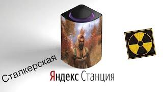 Сталкер озвучивает ЯНДЕКС СТАНЦИЮ