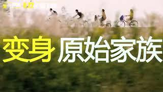 生存家族サバイバルファミリー日本喜剧家庭2018-06-22(中国大陆)/2017-0...