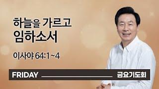 [오륜교회 금요기도회 김은호 목사 설교] 하늘을 가르고 임하소서 2021-10-15