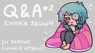 Q&A #2 | Всякие личные вопросы