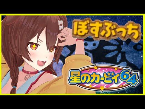 【星のカービィ64】ぼすぶっちクリア耐久VSマリン【ホロライブ/戌神ころね】