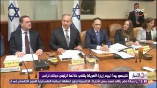 الأخبار - الصراع الفلسطيني الإسرائيلي والإتفاق النووي الإيراني على رأس محادثات نتنياهو وترامب