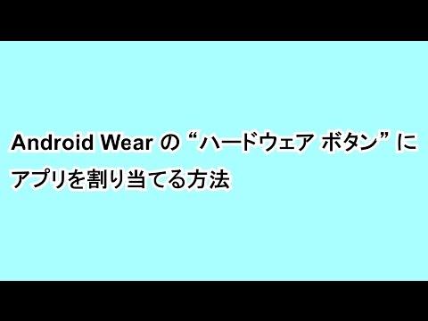 "Android Wear の ""ハードウェア ボタン"" にアプリを割り当てる方法"